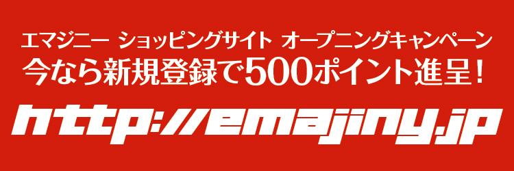 emajiny.jp