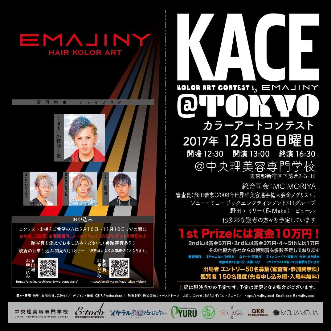 KACE-TOKYO