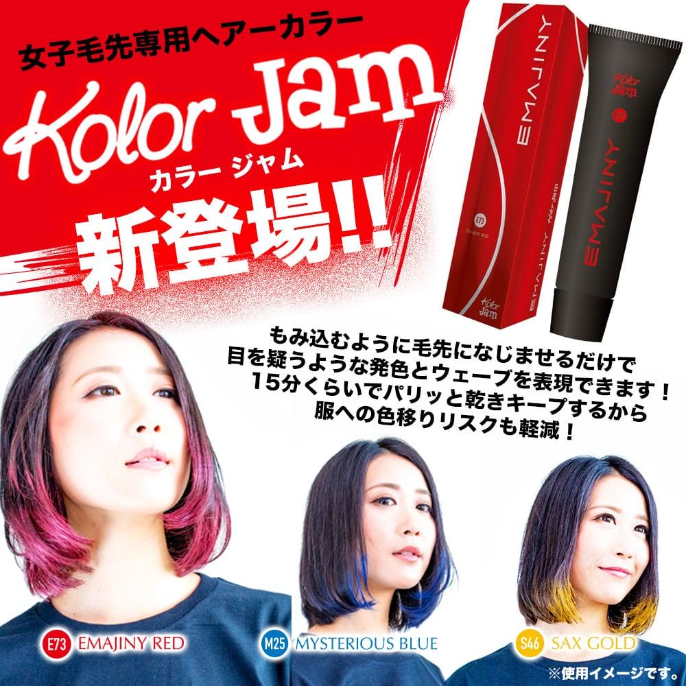 女性用ヘアーカラーワックスカラージャム新登場!!