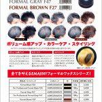 Formalシリーズ カタログ リンクはpdf
